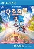 ひるね姫 知らないワタシの物語 [Blu-ray] [レンタル落ち] image