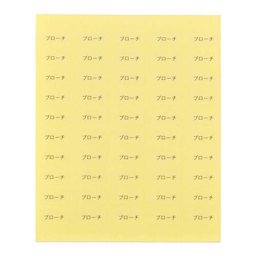 台紙用シール 10×5mm 日本製 アクセサリー台紙用 (ブローチ・透明, 250枚)