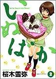 いぬばか (2) (ヤングジャンプ・コミックス)