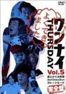 ワンナイTHURSDAY Vol.5 [DVD]