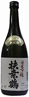 【日本酒】扶桑鶴 純米吟醸 山田錦 720ml