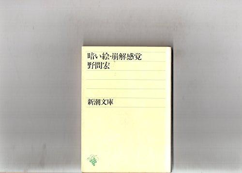 暗い絵・崩解感覚 (新潮文庫)の詳細を見る