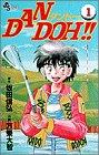 Dan doh!! (1) (少年サンデーコミックス)