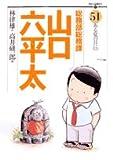 総務部総務課 山口六平太 (51) (ビッグコミックス)