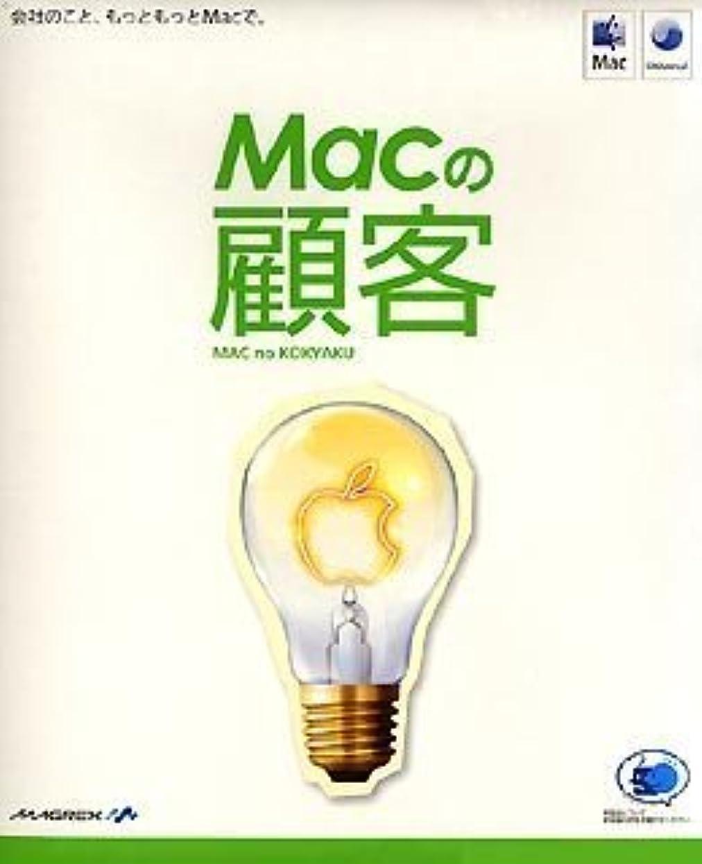 ギャップ本物の壮大なMacの顧客