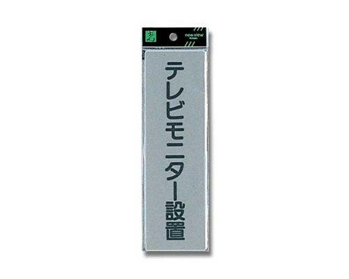 光 プレート テレビモニター設置 EL257-6