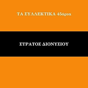 Ta Sillektika 45aria (Vol. 14)