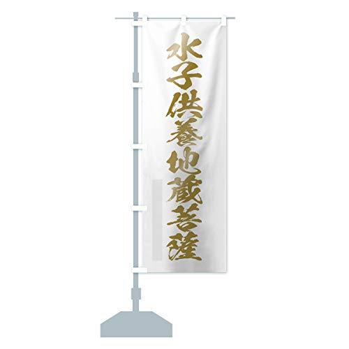 水子供養地蔵菩薩 のぼり旗 サイズ選べます(コンパクト45x150cm 左チチ)