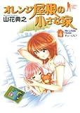 オレンジ屋根の小さな家 4 (ヤングジャンプコミックス)