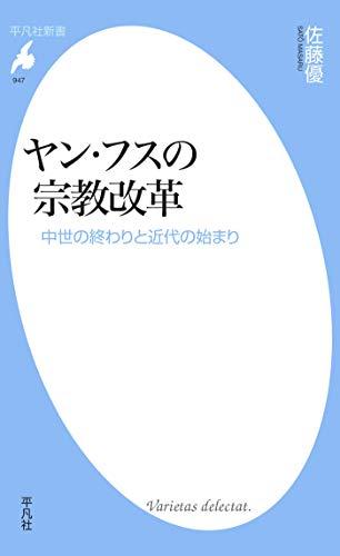 ヤン・フスの宗教改革 (平凡社新書0947)