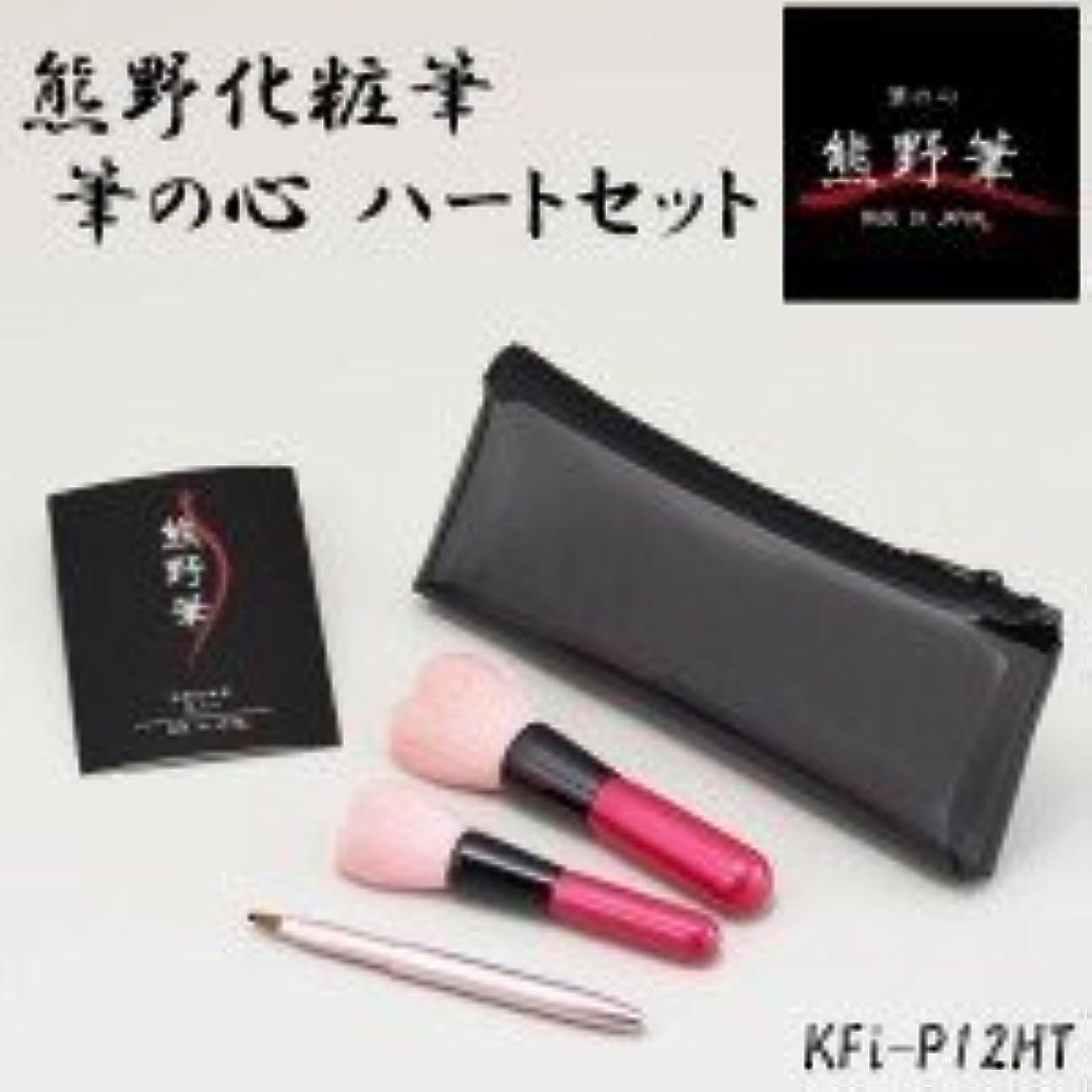 市民権接続ガイドゼニス 熊野化粧筆 筆の心 ハートセット