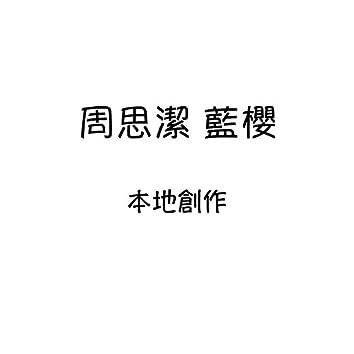 周思潔 藍櫻 本地創作 (feat. 藍櫻)