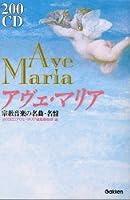 200CD アヴェマリア 宗教音楽の名曲・名盤