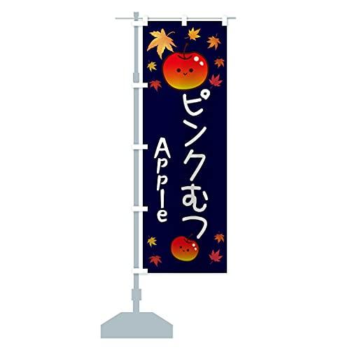 ピンクむつ・りんご・リンゴ・林檎 のぼり旗 サイズ選べます(スリム45x180cm 左チチ)