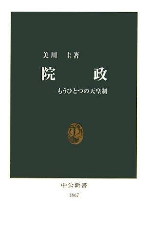 院政―もうひとつの天皇制 (中公新書)