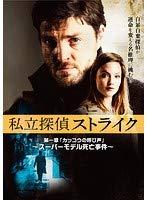 私立探偵ストライク 全3巻セット【レンタル落ち】