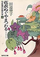 花衣ぬぐやまつわる… 上 わが愛の杉田久女 (集英社文庫)