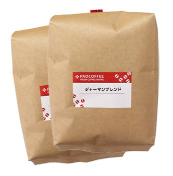 【自家焙煎コーヒー豆 少し深煎り】業務用 ジャーマンブレンド1kg(500g×2) (細挽き)