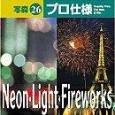 写森プロ仕様 Vol.26 Neon・Light・Fireworks
