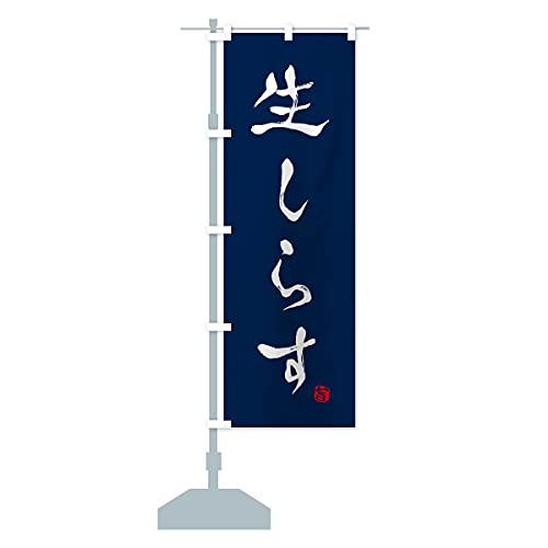 生しらす のぼり旗 サイズ選べます(ショート60x150cm 左チチ)