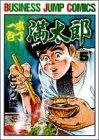 一本包丁満太郎 5 (ビジネスジャンプコミックス)