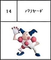 【14.バリヤード】 チョコエッグ ポケットモンスター プラス