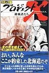 """コミック版 プロジェクトX挑戦者たち 友の死を越えて―""""青函トンネル""""24年の大工事"""
