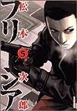 フリージア 第5集 (IKKI COMICS)