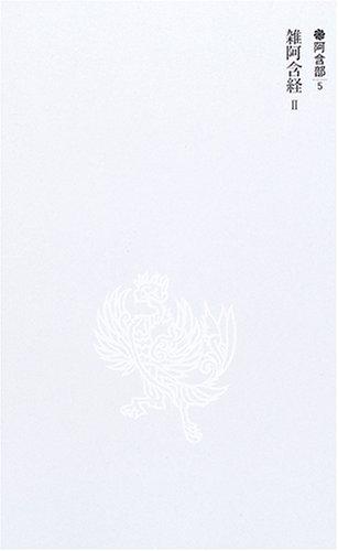 新国訳大蔵経〈1〉阿含部(5)―雑阿含経2