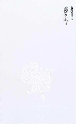 新国訳大蔵経〈1〉阿含部(5)―雑阿含経2の詳細を見る