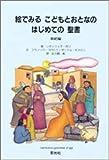絵でみるこどもとおとなのはじめての聖書 新約編 (ブルーブックシリーズ)