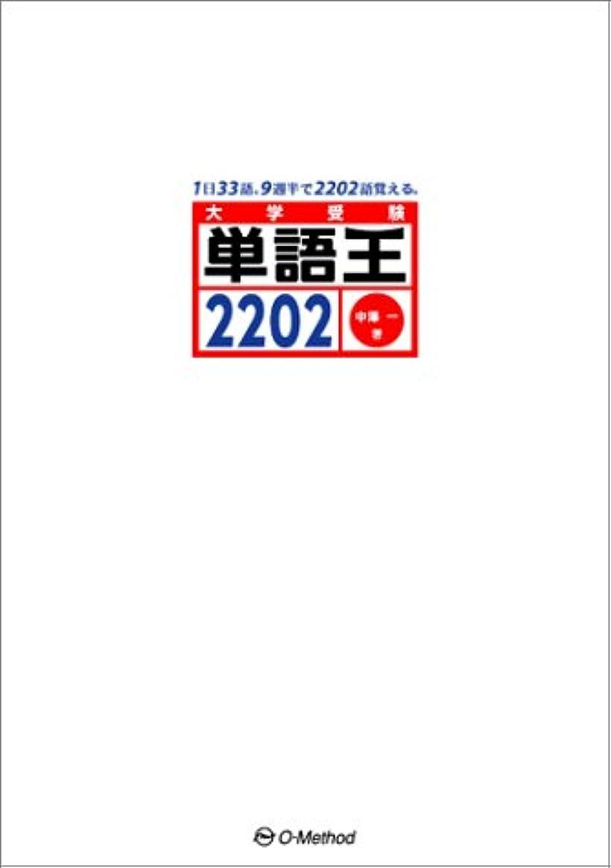 最大限前述の悪用単語王2202