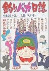 釣りバカ日誌: メバルの巻 (17) (ビッグコミックス)