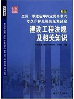 at the national level Qualification Exam test center building construction regulations and the relevant knowledge (new edition) (Paperback )