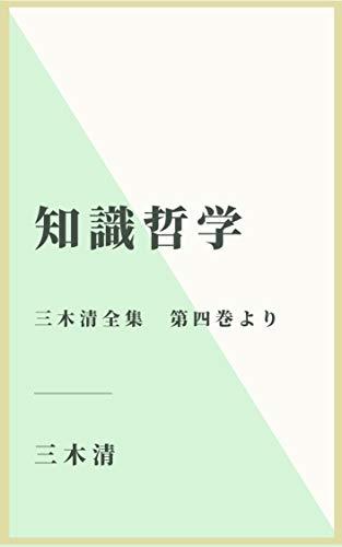 知識哲学: 三木清全集 第四巻より