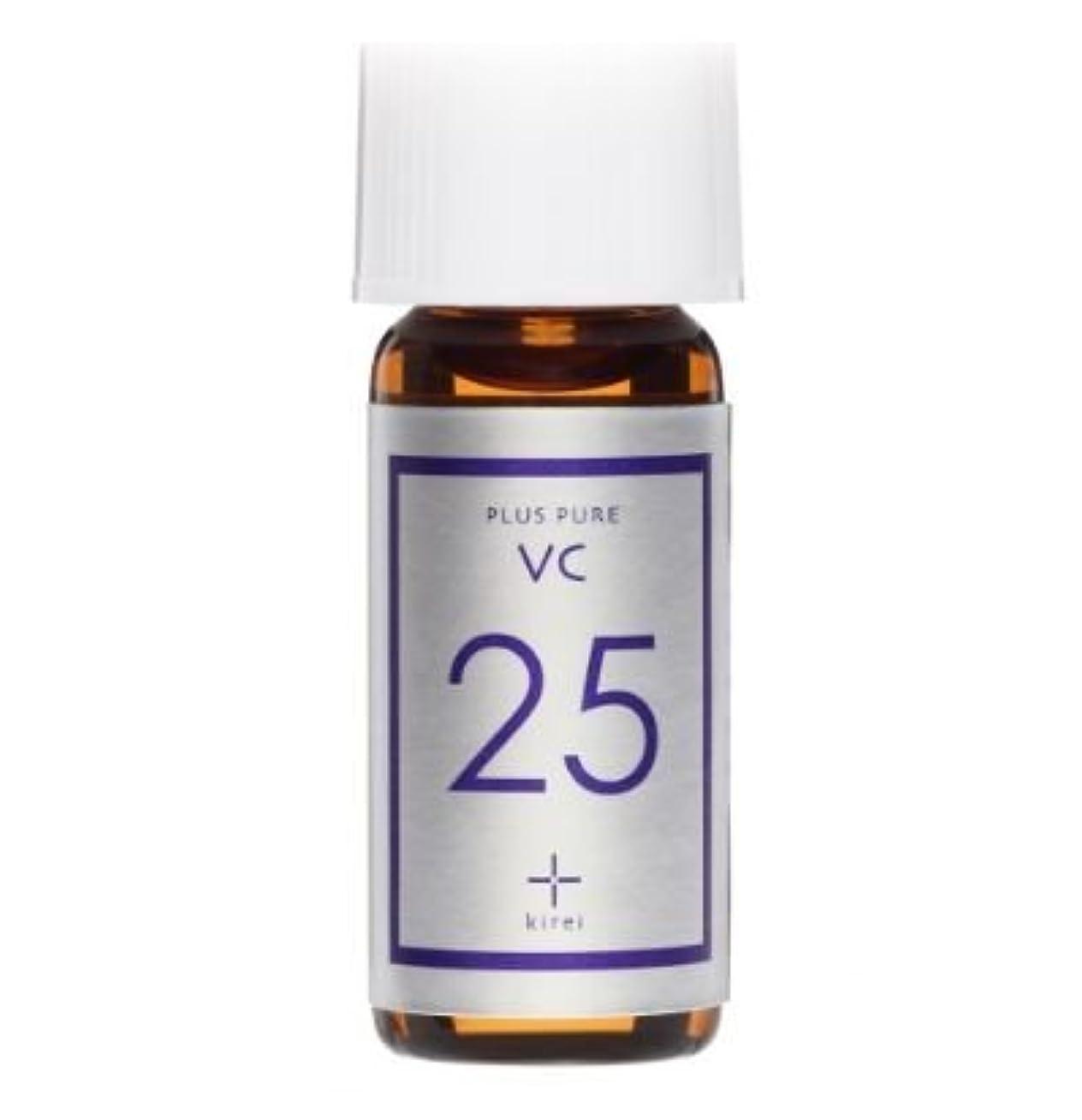 喪じゃない醜いビタミンC 美容液 プラスキレイ プラスピュアVC25 ピュアビタミンC25%配合 両親媒性美容液 (2mL(1週間お試し))
