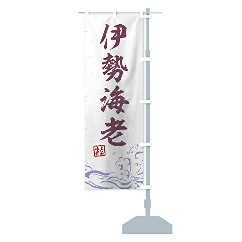伊勢海老 のぼり旗 サイズ選べます(ハーフ30x90cm 右チチ)