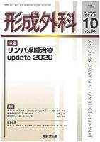形成外科 2020年 10 月号 [雑誌]