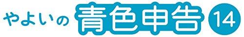 【旧商品】やよいの青色申告 14 新消費税対応版