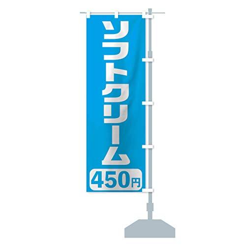 450円ソフトクリーム のぼり旗 チチ選べます(レギュラー60x180cm 右チチ)