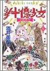 ¥十億少女 第6巻 (あすかコミックス)