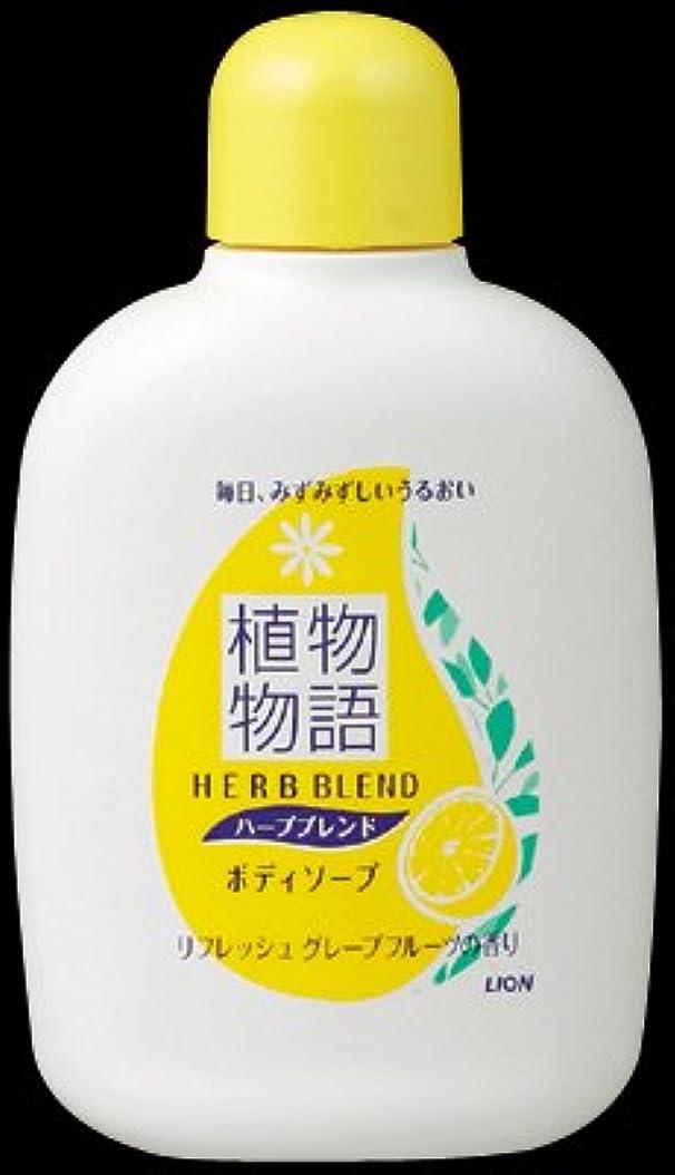 具体的にフォーマットキリスト教ライオン 植物物語 ハーブブレンドボディソープ グレープフルーツの香り トラベル90ml×24点セット (4903301325048)