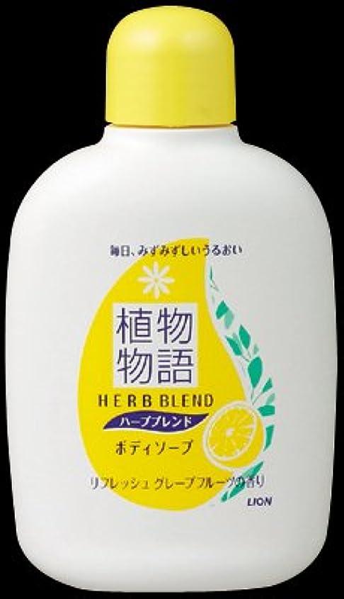 打ち上げる粗いお嬢ライオン 植物物語 ハーブブレンドボディソープ グレープフルーツの香り トラベル90ml×24点セット (4903301325048)