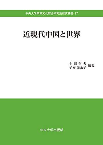 近現代中国と世界 (中央大学政策文化総合研究所研究叢書27)