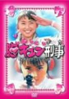 胸キュン刑事 DVD-BOX