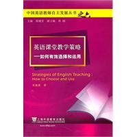 Paperback English teaching strategy-how to effectively choose and use (Chinese Edition) Book