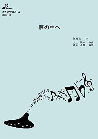 オカリナ(ソロ)楽譜 BOK-115:夢の中へ