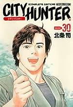 シティーハンター―Complete edition (Volume:30) (Tokuma comics)