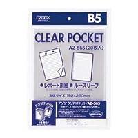 (まとめ)セキセイ アゾン クリアポケット B5AZ-565 1パック(20枚) 【×30セット】 〈簡易梱包