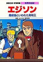 エジソン 魔術師といわれた発明王 (学習漫画 世界の伝記)